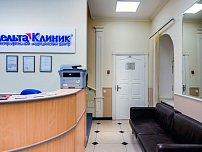 Дельта Клиник на Курской